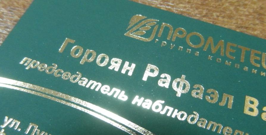 Візитні картки з тисненням