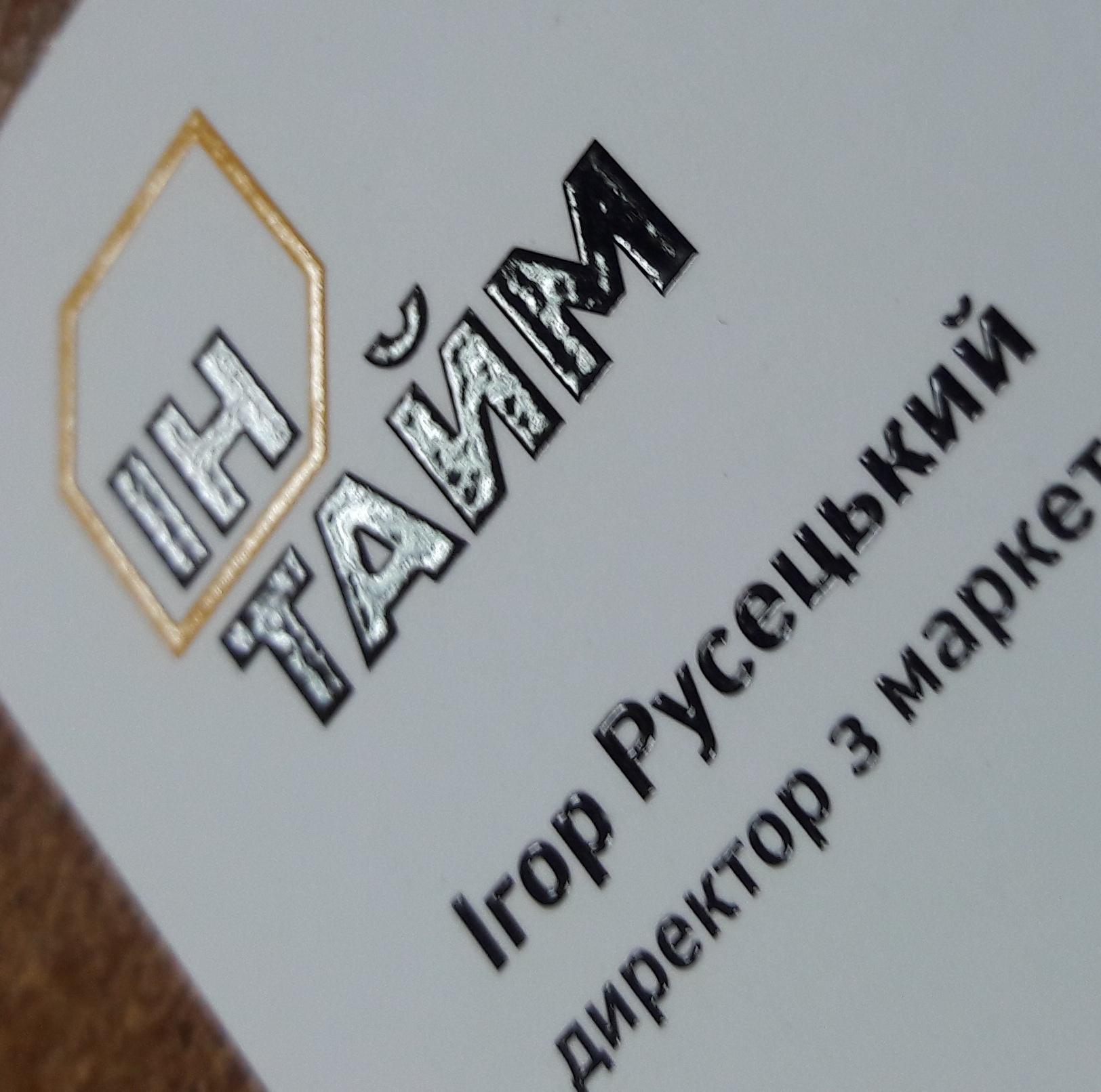 Шовкотрафаретні візитні картки